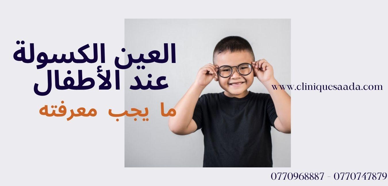 العين الكسولة عند الأطفال : ما يجب معرفته