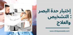 إختبار البصر في الجزائر : التشخيص والعلاج