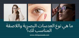 Read more about the article ما هي نوع العدسات البصرية واللاصقة المناسب لك؟